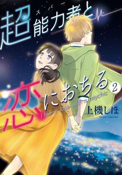 超能力者と恋におちる(2)-電子書籍