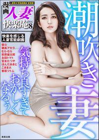 【デジタル版】漫画人妻快楽庵 Vol.8