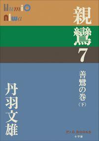 P+D BOOKS 親鸞 7 善鸞の巻(下)