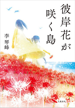 彼岸花が咲く島-電子書籍