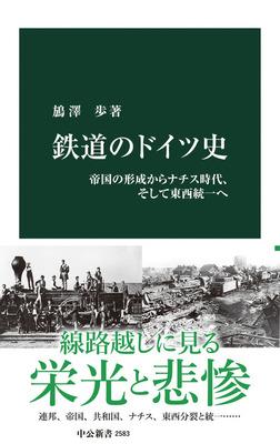 鉄道のドイツ史 帝国の形成からナチス時代、そして東西統一へ-電子書籍