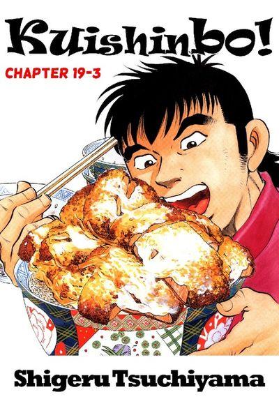 Kuishinbo!, Chapter 19-3