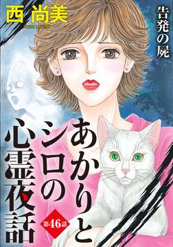 あかりとシロの心霊夜話<分冊版> 46巻-電子書籍
