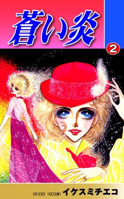 蒼い炎(2)-電子書籍