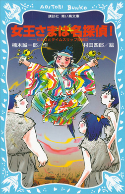 女王さまは名探偵! ヒミコとタイムスリップ探偵団-電子書籍