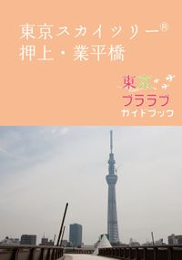 東京ブララブガイドブック 東京スカイツリー 押上 業平橋