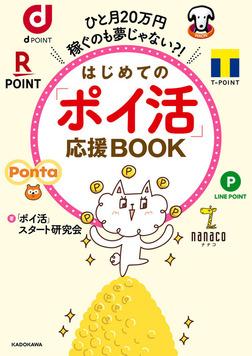 ひと月20万円稼ぐのも夢じゃない?! はじめての「ポイ活」応援BOOK-電子書籍