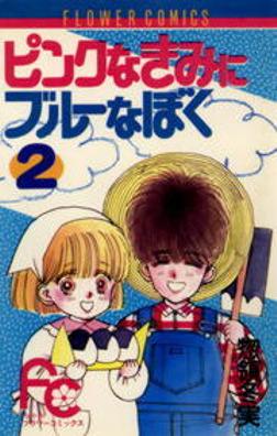 ピンクなきみにブルーなぼく(2)-電子書籍