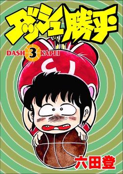 ダッシュ勝平(3)-電子書籍
