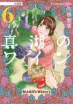 真湖のワイン 分冊版(佐藤漫画製作所/漫画onweb)