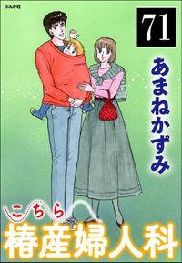 こちら椿産婦人科(分冊版) 【第71話】