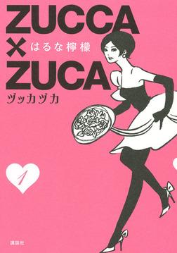 ZUCCA×ZUCA(1)-電子書籍