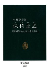 保科正之 徳川将軍家を支えた会津藩主(中公新書)
