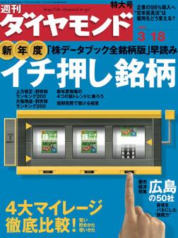週刊ダイヤモンド 06年3月18日号-電子書籍