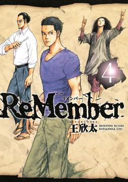 ReMember(4)-電子書籍