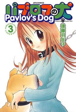 パブロフの犬【電子限定おまけ付き】 3巻-電子書籍