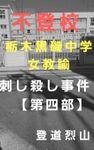 不登校 栃木黒磯中学女教諭刺し殺し事件