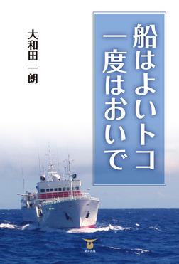 船はよいトコ 一度はおいで-電子書籍