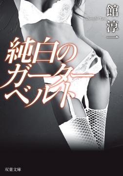 純白のガーターベルト<新装版>-電子書籍