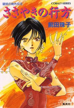 破妖の剣 外伝2 ささやきの行方-電子書籍