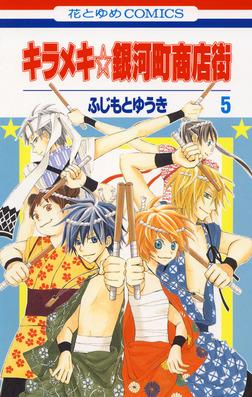 キラメキ☆銀河町商店街 5巻-電子書籍