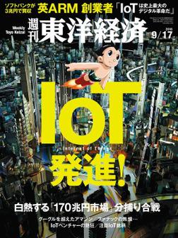 週刊東洋経済 2016年9月17日号-電子書籍