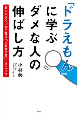 「ドラえもん」に学ぶ ダメな人の伸ばし方-電子書籍