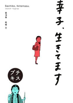 幸子、生きてます プチキス(18)-電子書籍