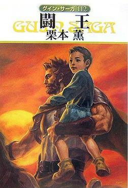 グイン・サーガ112 闘王-電子書籍