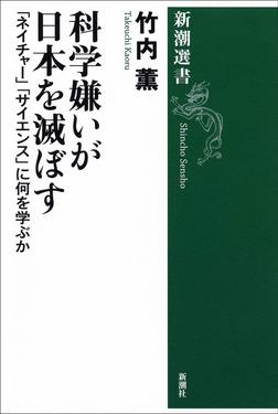 科学嫌いが日本を滅ぼす―「ネイチャー」「サイエンス」に何を学ぶか―-電子書籍