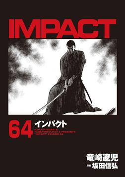 インパクト 64-電子書籍