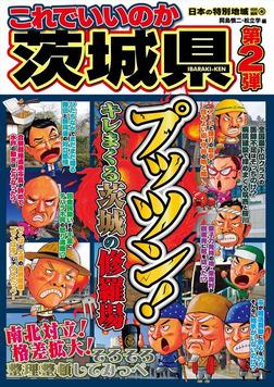 日本の特別地域 特別編集46 これでいいのか 茨城県 第2弾-電子書籍