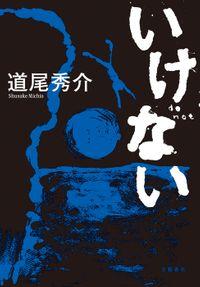 いけない(文春e-Books)