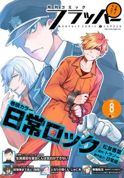 【電子版】月刊コミックフラッパー 2021年8月号-電子書籍