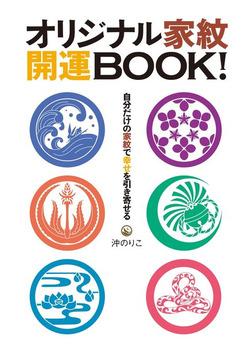 オリジナル家紋 開運BOOK! 自分だけの家紋で幸せを引き寄せる-電子書籍