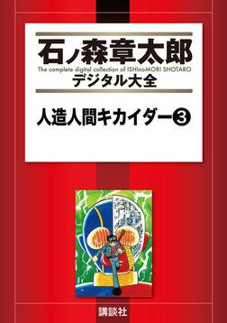 人造人間キカイダー(3)-電子書籍