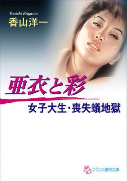亜衣と彩 女子大生・喪失蟻地獄-電子書籍