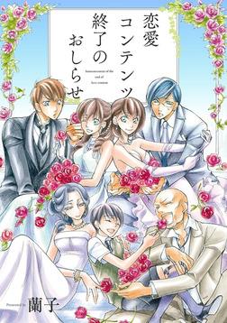 恋愛コンテンツ終了のおしらせ 第1話-電子書籍