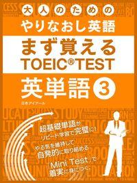 大人のためのやりなおし英語 まず覚える TOEIC TEST 英単語 vol.3