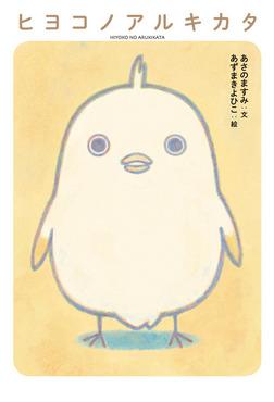 ヒヨコノアルキカタ-電子書籍