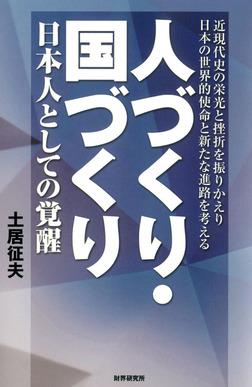 人づくり・国づくり : 日本人としての覚醒-電子書籍