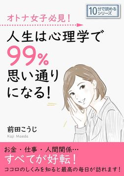 オトナ女子必見!人生は心理学で99%思い通りになる!-電子書籍