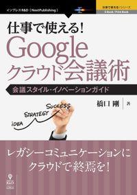 仕事で使える!Google クラウド会議術 会議スタイル・イノベーションガイド