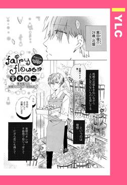 fairy flower 【単話売】-電子書籍