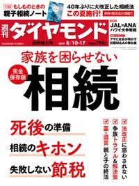 週刊ダイヤモンド 19年8月10日・17日合併号