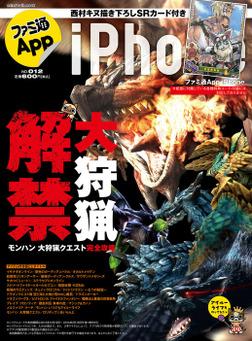 ファミ通App NO.012 iPhone-電子書籍