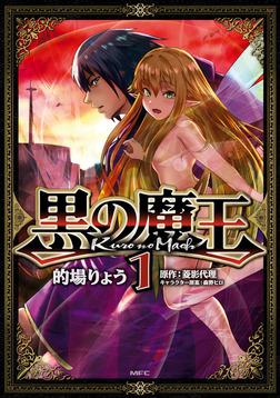 黒の魔王 1-電子書籍