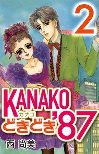 KANAKOどきどき'87 (2)