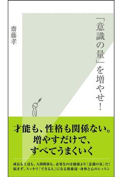 「意識の量」を増やせ!-電子書籍