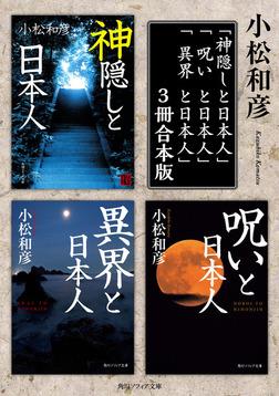 小松和彦の「異界と呪いと神隠し」【3冊 合本版】 「神隠しと日本人」「呪いと日本人」「異界と日本人」-電子書籍